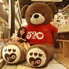 大熊毛絨玩具特大號抱抱熊貓公仔布娃娃抱抱熊女孩玩偶抱枕送女友QM 依凡卡時尚