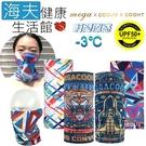 【海夫健康生活館】MEGA COOUV 冰感 防曬 魔術頭巾(UV-528)