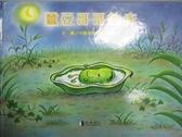 【書寶二手書T2/少年童書_JGI】蠶豆哥哥的床_中屋美和