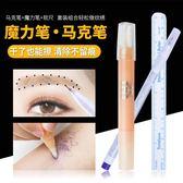 紋繡馬克筆半永久紋繡用品工具紋眉霧眉定框筆皮膚記號筆-交換禮物