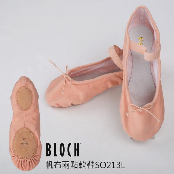 *╮寶琦華Bourdance╭*芭蕾軟鞋系列☆BLOCH帆布兩點軟鞋SO213L【80150213】