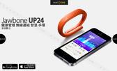 【先創公司貨 贈運動臂套】Jawbone UP24 健康管理 多功能 無線連接 智慧 手環 橘色 支援 iPhone / Android