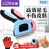 貓梳子脫毛梳浮毛除毛寵物梳子貓梳貓刷狗梳子貓咪用品貓毛清理器   新品全館85折