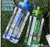 希樂大容量水杯塑料杯太空杯戶外運動水壺大號杯子2000ml健身茶杯 卡布奇諾