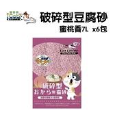 寵喵樂-破碎型豆腐砂-蜜桃香6L*6-箱購
