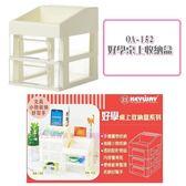 【九元  】聯府OA 152 好學桌上收納盒桌上收納OA152