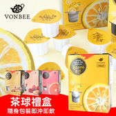 韓國 Vonbee 茶球禮盒 30g x 10入 柚子茶球 柚子茶 紅棗 葡萄柚 檸檬 生薑 茶球 禮盒 膠囊 沖泡飲品