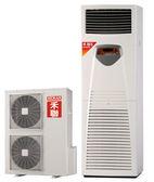 ~禾聯冷氣~14kw12500kcal 落地箱型氣冷式營業用冷氣~HIS 140C HO 1402 ~全機3 年