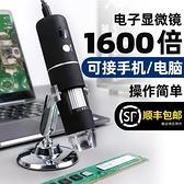 電子放大鏡1000倍高清學生生物用接顯微鏡手持便攜式 【全館免運】