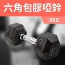 《家用級再進化》包膠高質感六角啞鈴5KG(單支入)/整體啞鈴/重量啞鈴/重量訓練