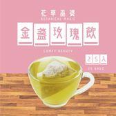 【花草巫婆】金盞玫瑰飲 25入 /花茶/花草茶-CB11LDA211