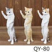 《齊洛瓦鄉村風雜貨》日本zakka雜貨 貓咪系列 擺飾 動物模型 站著貓咪