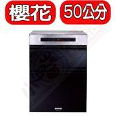 (含標準安裝)櫻花【Q-7595ML】落地式臭氧殺菌50cm烘碗機黑色