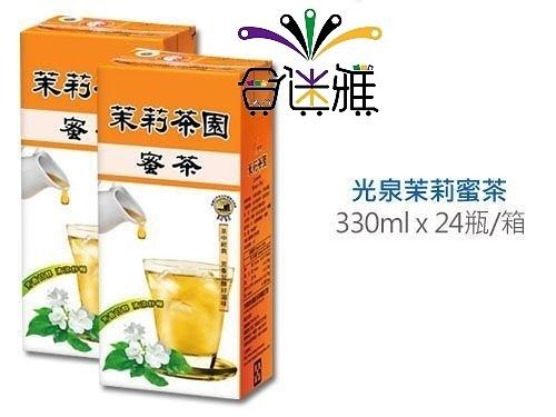 光泉茉莉蜜茶330ml(24瓶/箱)【合迷雅好物超級商城】