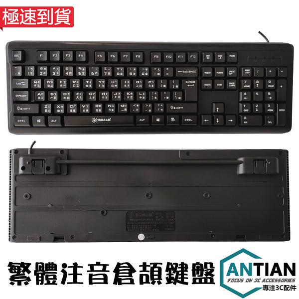 台灣繁體注音鍵盤 香港倉頡 中文 英文 注音鍵盤 有線鍵盤 USB鍵盤 辦公鍵盤 靜音 巧克力鍵盤