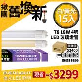 億光 LED燈管15入團購組 4呎 T8 18W玻璃燈管(白光/黃光)白光