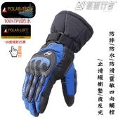 【極雪行者】SW-WP1-藍/進口POLAR-TECH防水防摔防滑厚橡膠觸控重機手套