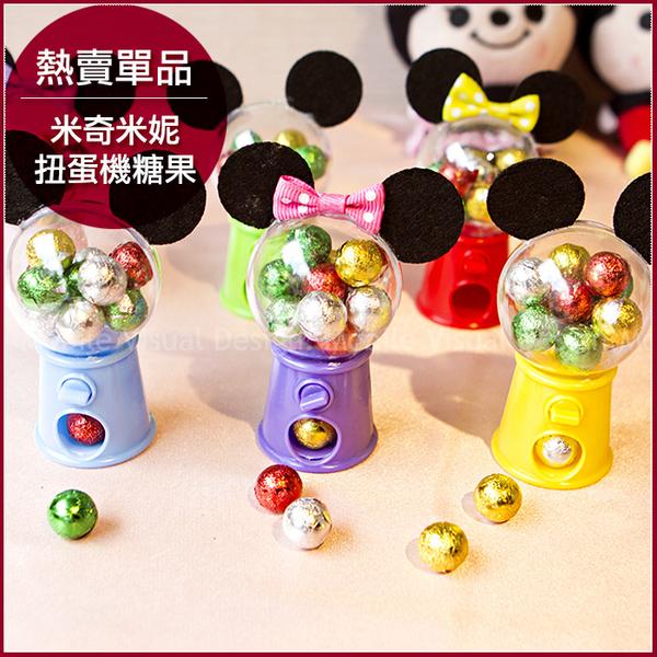 米奇米妮扭蛋機糖果(七彩巧克力球)(米奇或米妮可挑)-兒童節 生日派對 婚禮小物幸福朵朵