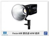 現貨! NANGUANG 南冠/南光 FORZA 60B 雙色溫 60W 燈具 LED 錄影 補光燈(公司貨)FORZA 60 B