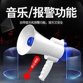 擴音器揚聲器戶外地攤叫賣器手持宣傳可充電喊話小型擴音器喇叭大聲公便攜式快速出貨