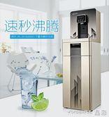 飲水機 飲水機茶吧機智慧豪華開水立式冷熱下置式放桶 220V JD 晶彩生活
