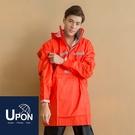 藏衫罩背背款-背包太空短版風雨衣(不含褲子) /5色 台灣製造 UPON雨衣