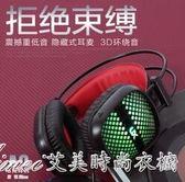 A2電腦耳機頭戴式耳麥臺式重低音遊戲電競網吧帶麥克風話筒 艾美時尚衣櫥