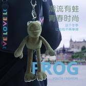 長腿青蛙公仔掛件鑰匙扣女韓國可愛芝麻街毛絨玩偶ins書包包掛飾