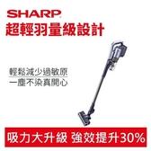 SHARP 夏普 RACTIVE Air EC-AR2TW-V 羽量級 無線快充 吸塵器-紫