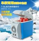 汽車車載冰箱車家兩用制冷12V24V迷你小冰箱便攜式宿舍小型冷暖箱 3C優購