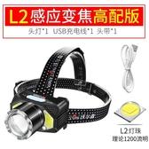 頭戴式led頭燈 鋁合金強光戶外頭燈紅外感應可變焦可充電超亮