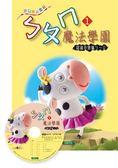 ㄅㄆㄇ魔法學園(1)讀本(附CD)