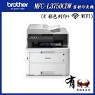 【有購豐】Brother MFC-L3750CDW 無線彩色雷射影印掃描傳真自動雙面列印複合機 印表機