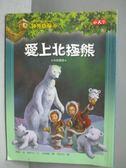 【書寶二手書T1/兒童文學_ICC】神奇樹屋12-愛上北極熊_瑪麗.波.奧斯本