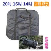 樂達數位 20吋 摺疊自行車袋 腳踏車 單車 車袋 攜車袋 背車袋