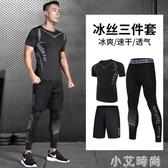 健身服跑步裝備衣服男背心冰絲速干衣高彈籃球緊身訓練房運動套裝【小艾新品】