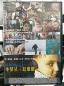 挖寶二手片-K10-028-正版DVD-電影【小星星眨眼睛】-這群看不見的孩子的眼我們看見了更澄明透亮的