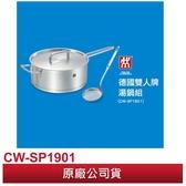 德國 雙人牌 TWIN Nava 不鏽鋼鍋具二件組 CW-SP1901 原廠公司貨