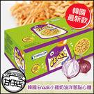 韓國 Enaak 奶油洋蔥 小雞麵 點心...