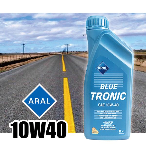 ARAL 亞拉 10W40 合成機油 BLUE TRONIC SAE