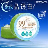 Candy Love 99玻尿酸超飽水晚安面膜300ml  ◆86小舖 ◆