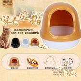 愛麗絲貓砂盆半封閉愛麗思貓廁所大號全封閉式貓便盆防外濺貓沙盆igo 衣櫥の秘密