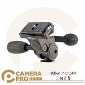 ◎相機專家◎ Velbon PHD-54Q 三向雲台 超輕量化 PHD54Q 公司貨