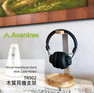 Avantree TR902 鋁合金+木...