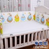 床圍寶寶床上用品兒童床圍一片式嬰兒床圍床上用品套件四季通用  WD 聖誕節歡樂購