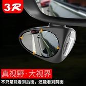 汽車貨車小圓鏡前輪盲區鏡下視鏡倒車鏡大視野後視鏡輔助教練鏡子 【全館免運】