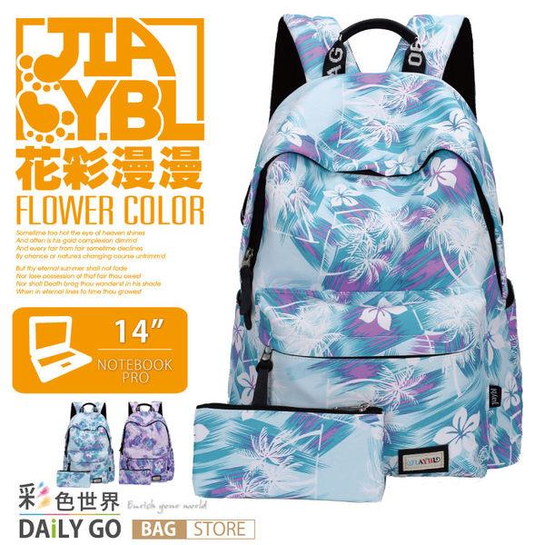 後背包包大容量14吋筆電包韓版防潑水學生書包彩色世界8290
