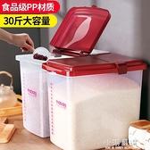 裝米桶家用20斤50儲米缸面粉罐防潮防蟲密封收納箱米盒子米箱面桶CY『小淇嚴選』