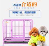 狗籠泰迪比熊博美貴賓小型犬中型犬帶廁所狗籠子兔籠貓籠寵物籠子HD【新店開張85折促銷】