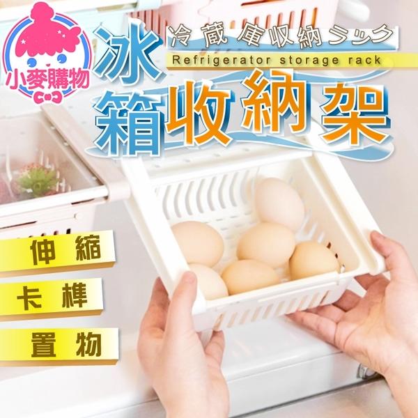 現貨 快速出貨【小麥購物】冰箱保鮮收納盒 冰箱隔板層 收納置物盒 收納箱 冰箱隔板【Y303】